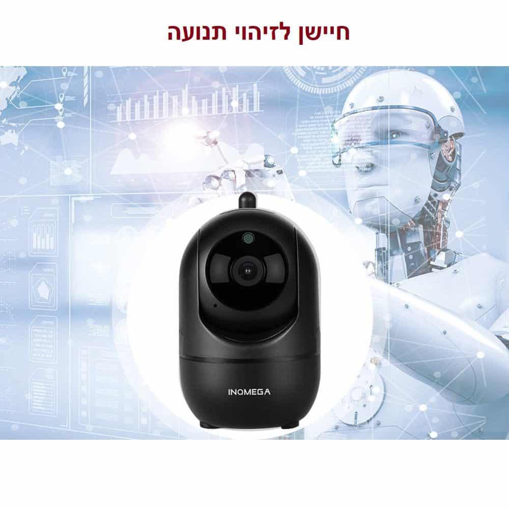 חיישן מזהה תנועה מצלמת אבטחה
