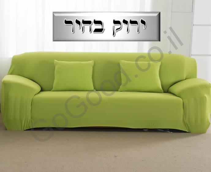 כיסוי לספה בצבע ירוק בהיר