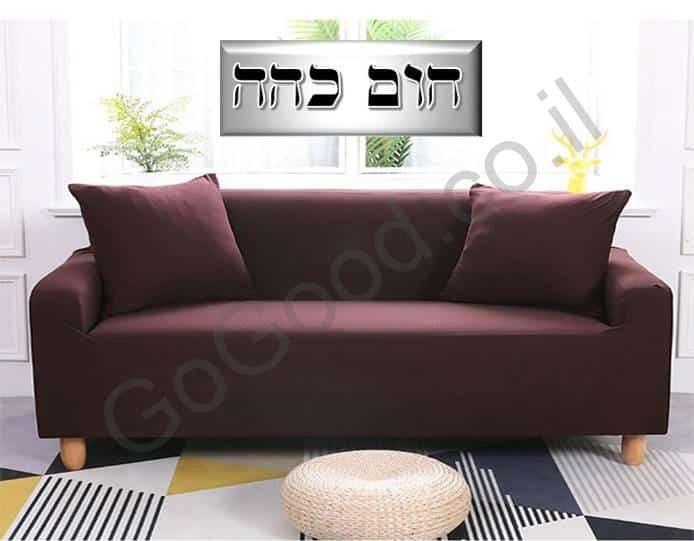 כיסויי לספה בצבע חום כהה