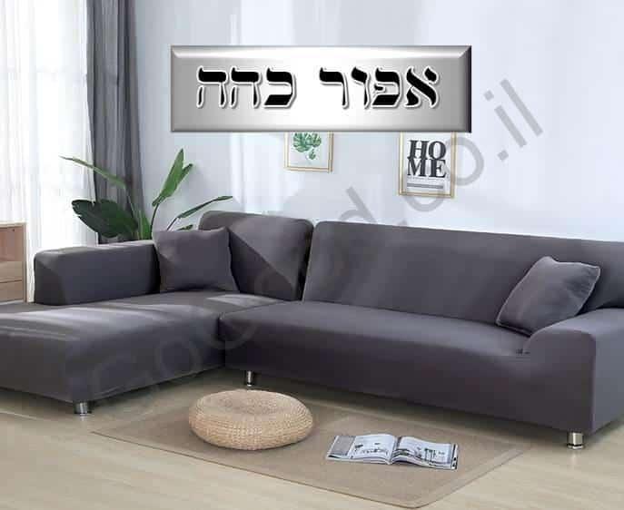 כיסויי לספה בצבע אפור כהה