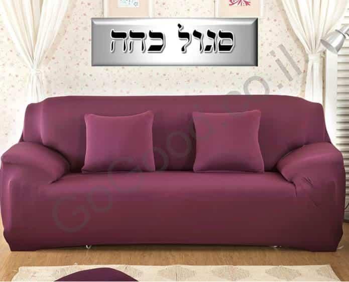 כיסוי ספה בצבע סגול כהה
