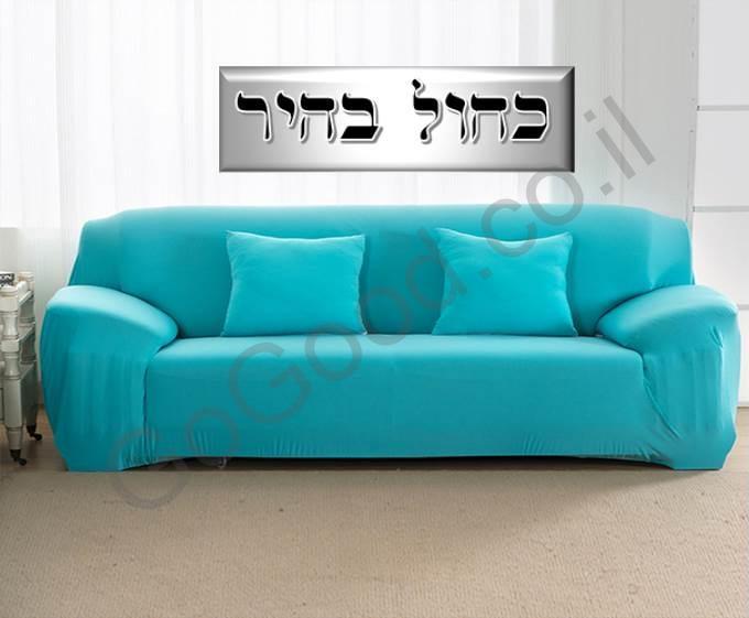 כיסוי לספה בצבע כחול בהיר