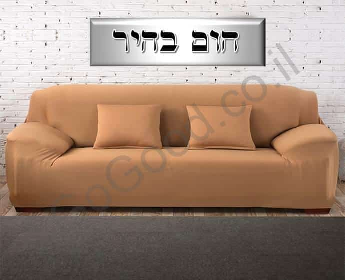 כיסוי ספה בצבע חום בהיר