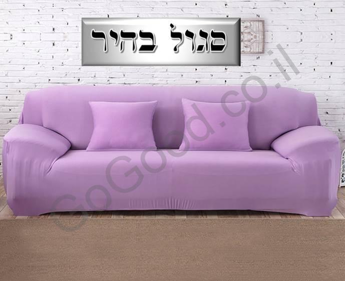 כיסוי ספה בצבע סגול בהיר