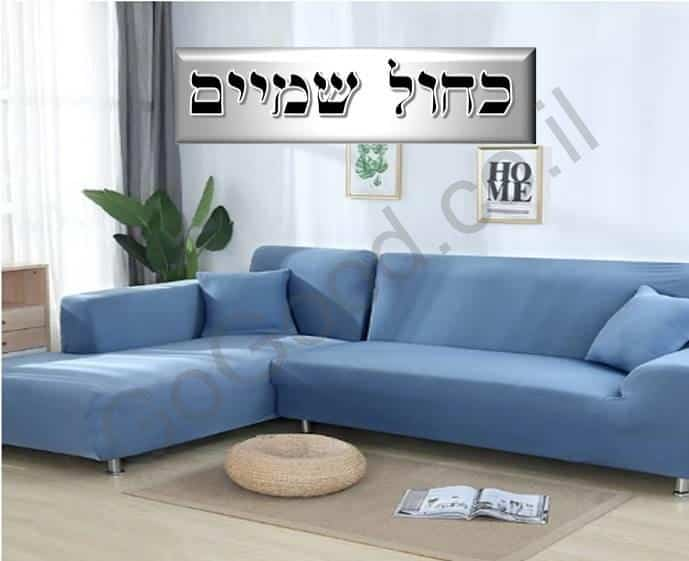 כיסוי ספה בצבע כחול שמיים