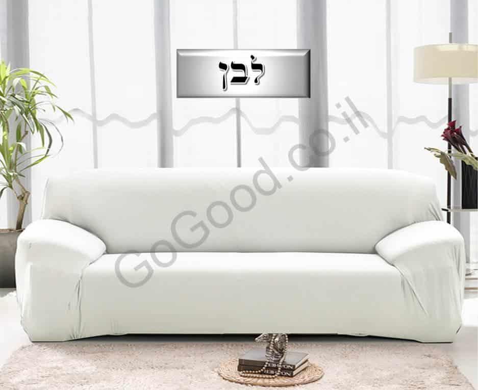 כיסויי ספה בצבע לבן