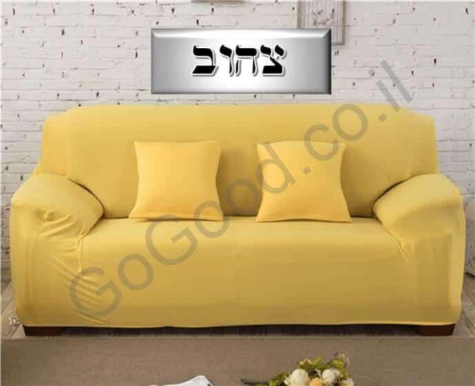 כיסוי ספא בצבע צהוב