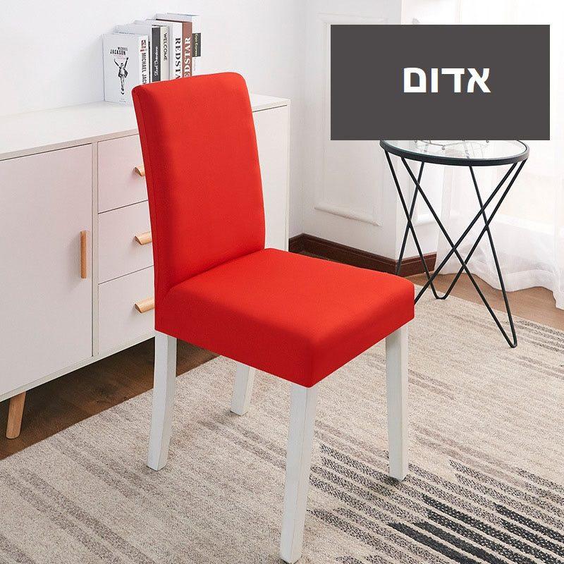 כיסוי לכסא אדום