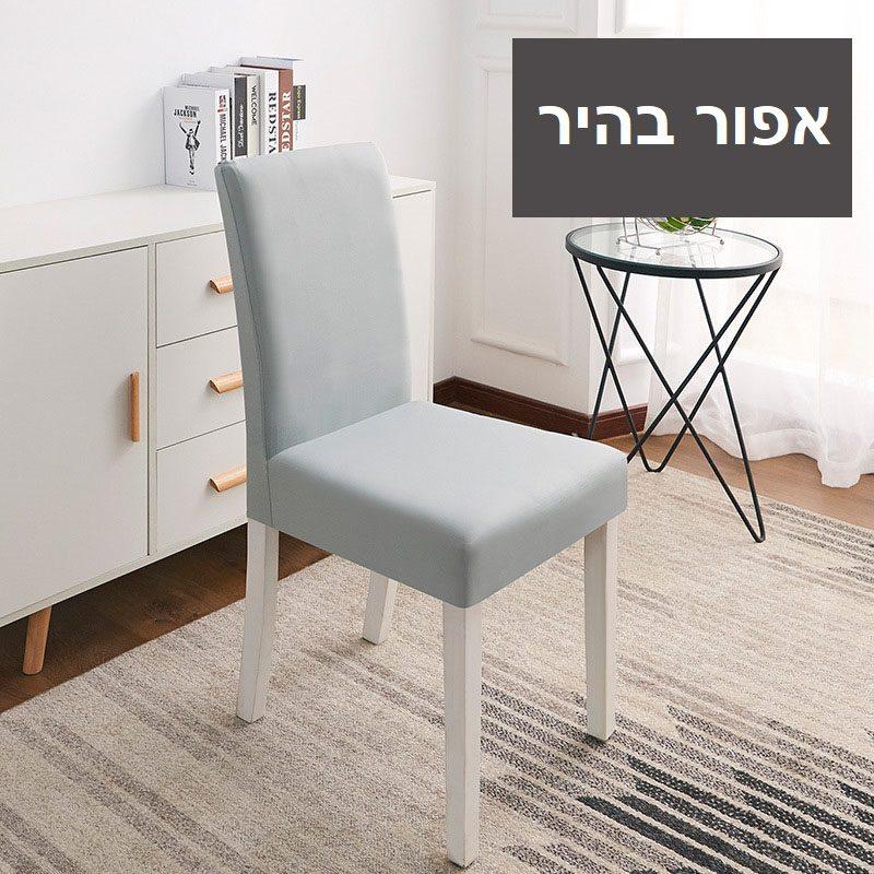 כיסוי כסא אפור בהיר