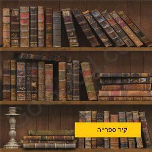 קיר ספרייה