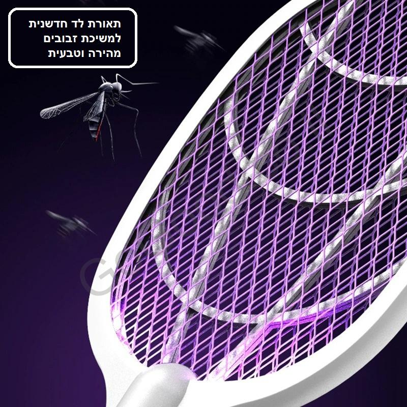 קוטל יתושים